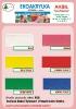 Aksil - karta kolorów EKOAKRYLKI